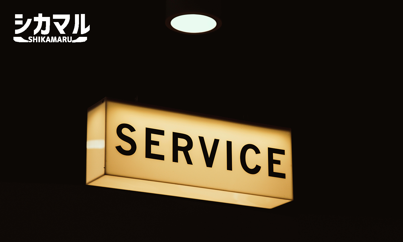 行政サービス