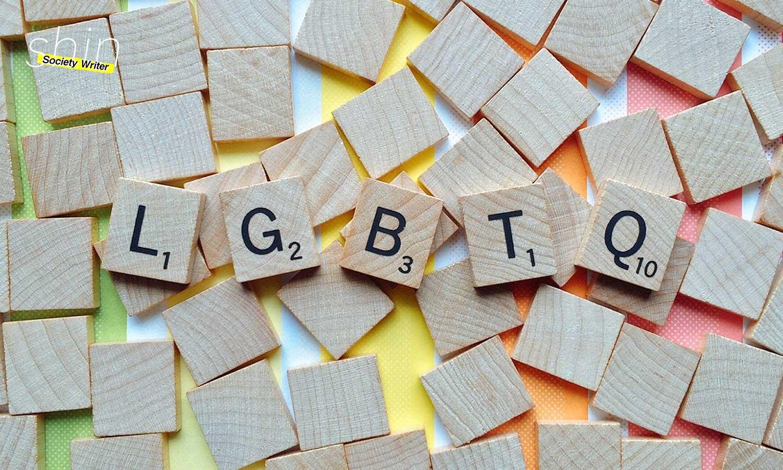 性の多様性