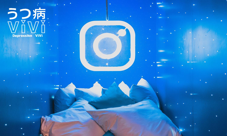 インスタグラムのマークが青い照明に浮かび上がるクッションが並んだ部屋
