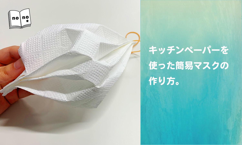 マスク 作り方 キッチン ペーパー 布マスクをする時にキッチンペーパーやティッシュを挟む場合、