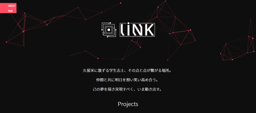 菊政LINK