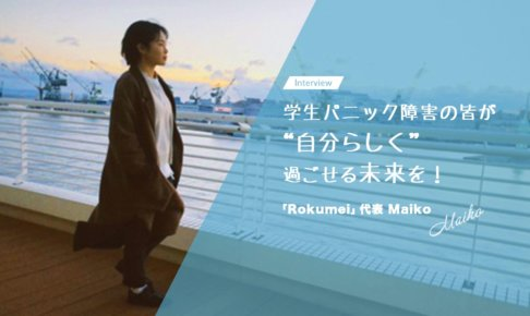 Rokumei